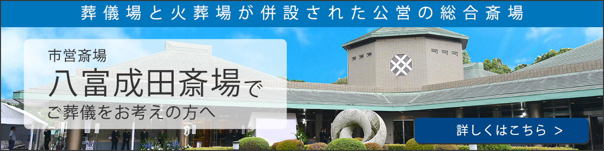 八富成田斎場でのご葬儀をお考えの方