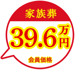 家族葬 39.6万円 会員価格