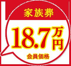 家族葬 18.7万円 会員価格