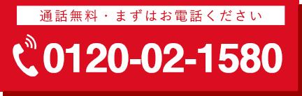 TEL0120-44-1580