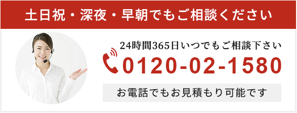 0120-44-1580