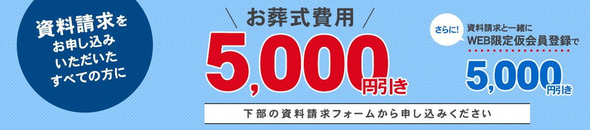 資料請求で葬儀費用5,000円引き