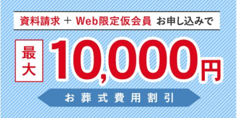 資料請求、仮会員登録で葬儀費用最大1万円割引